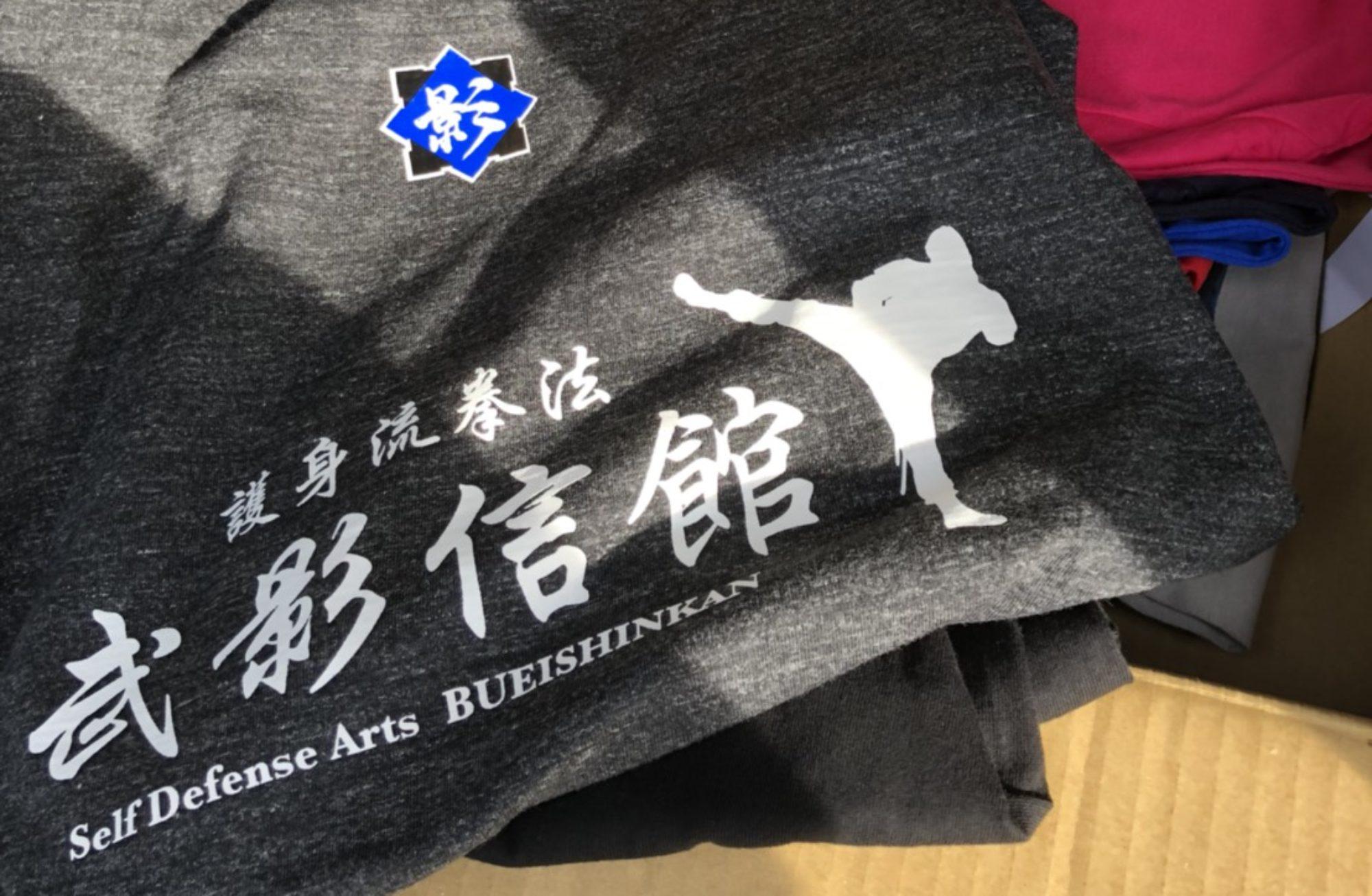 護身流拳法 武影信館 Bueishinkan